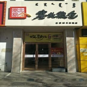 巴彦淖尔市体验店