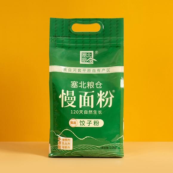 万博备用网址多少饺子粉2.2kg