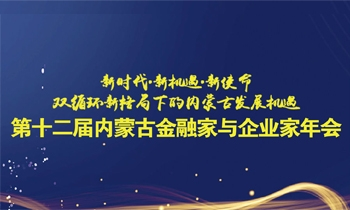 """万博maxbet官网下载官网万博世界杯备用网址董事长王宁被评选为""""2020·影响内蒙古经济50位商界领袖"""""""